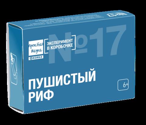 Набор №17 - Пушистый риф - Эксперимент в коробочке - Простая Наука