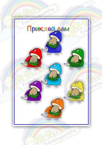 Ёжики-Грибочки. Развивающие пособия на липучках Frenchoponcho (Френчопончо)