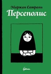 Комикс «Персеполис»