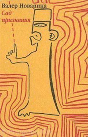 Сад признания.  Луи де Фюнесу. Вхождение в слуховой театр