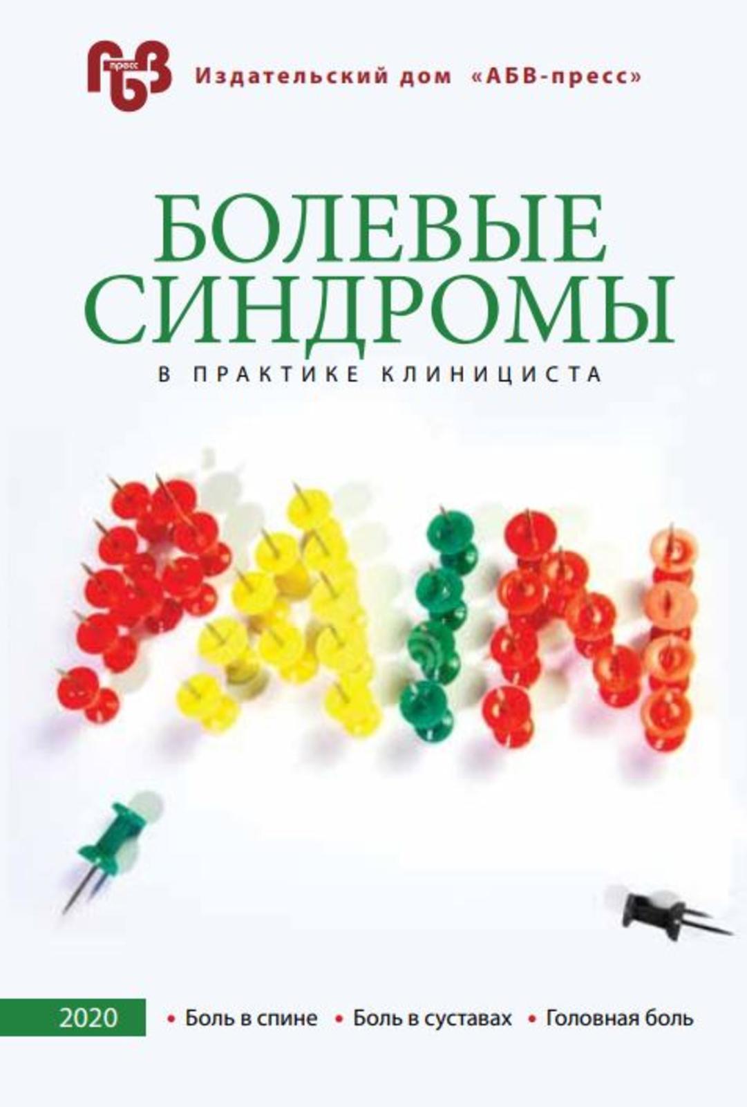 Лучшие книги по ревматологии Болевые синдромы в практике клинициста bolev_sin.jpg