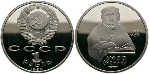 (Proof) 1 рубль Франциск Скорина 1990 г.