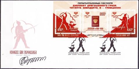 Почта ДНР (2021 22.04.) 500 тысячный паспорт-КПД