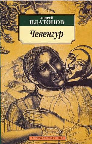Чевенгур (нов/обл.)   Платонов А.