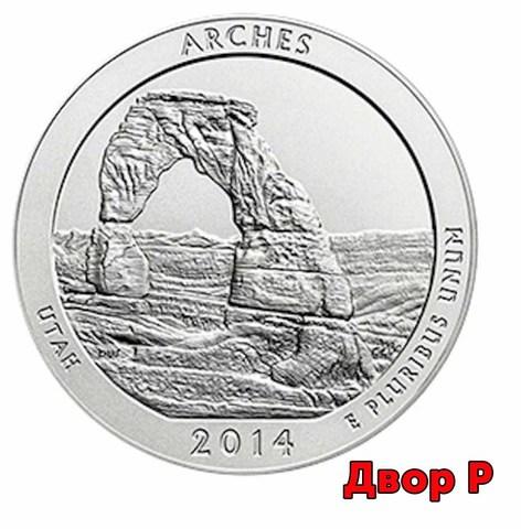 25 центов 23-й парк США Арка 2014 год (двор P)