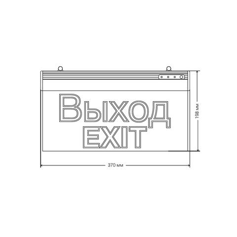 Светодиодный световой эвакуационный указатель PL EM 1.0 – размеры указателя