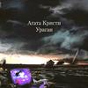 Агата Кристи / Ураган (LP)
