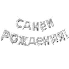 К Надпись, С Днём рождения, Silver (Серебро), 16
