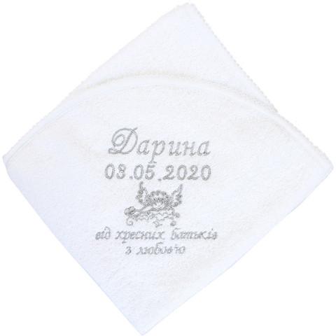 Махровое полотенце для крещения с именем (ЛЮБОЕ ИМЯ)