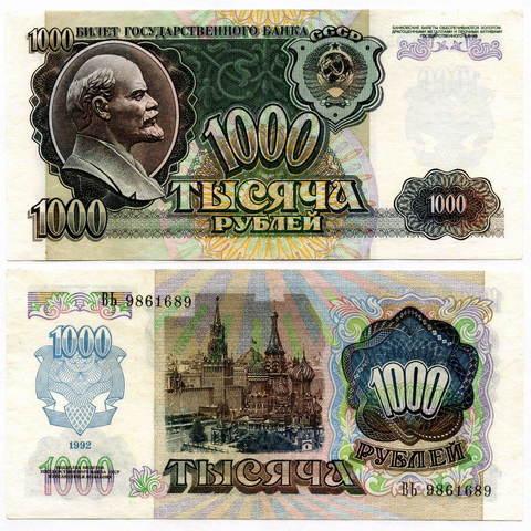 Банкнота 1000 рублей 1992 год (радар ВЬ 9861689) XF