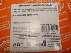 вакуумный усилитель в сб. Волга/ГАЗель (АДС)