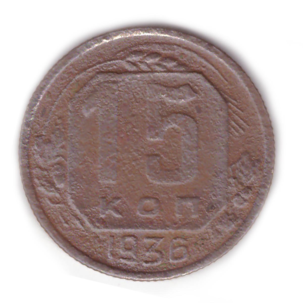 15 копеек 1936 F