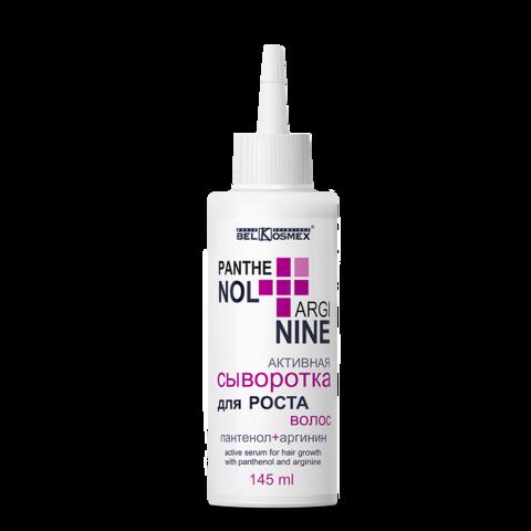 Активная сыворотка для роста волос Panthenol+Arginine  145мл