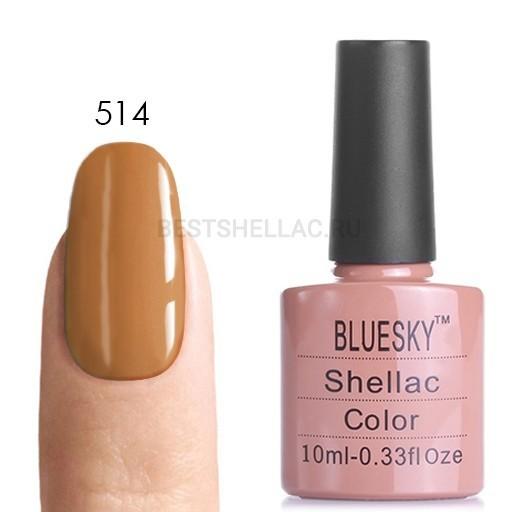 Bluesky Shellac 40501/80501 Гель-лак Bluesky № 40514/80514 Cocoa, 10 мл 514.jpg