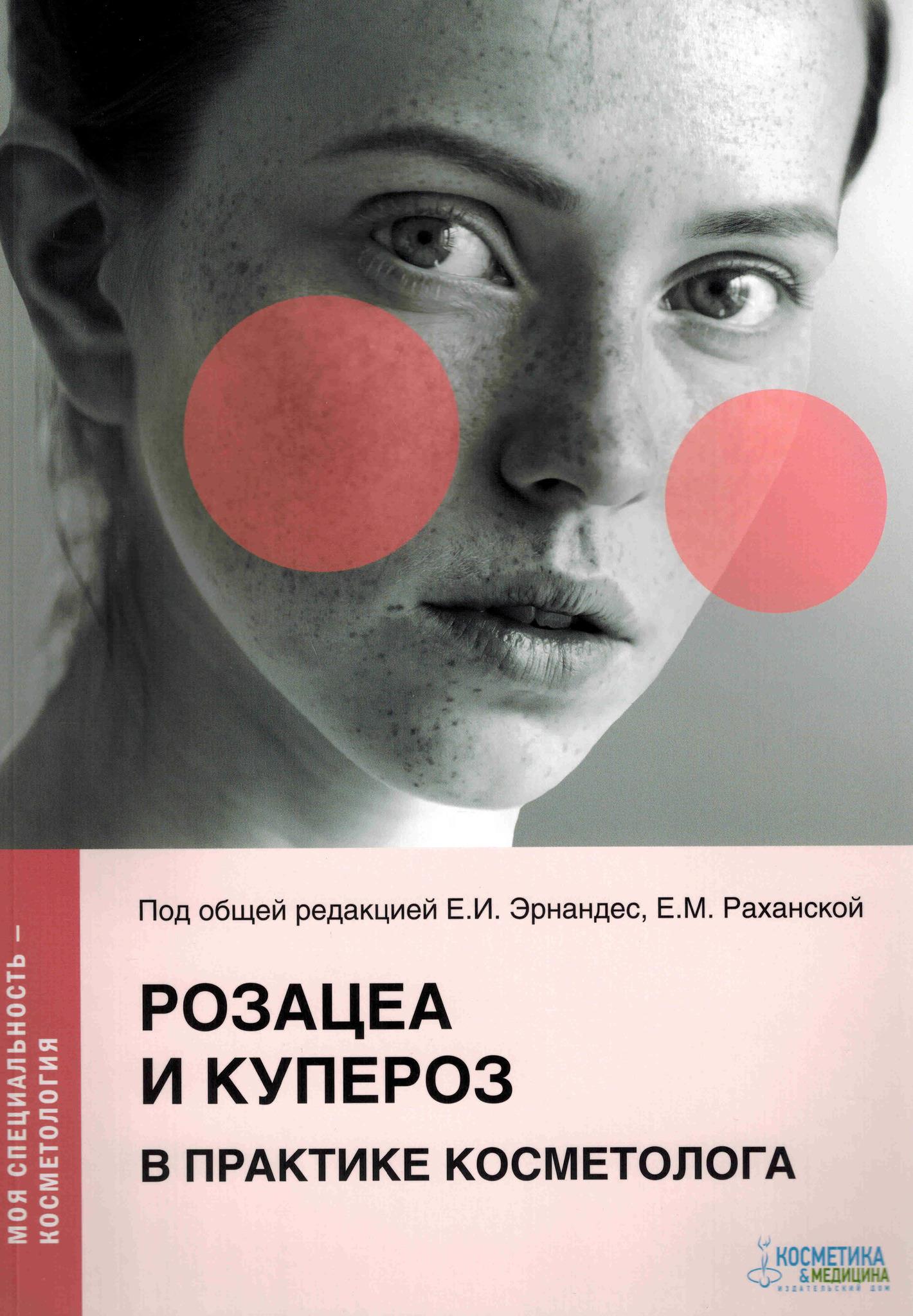 Новинки Розацеа и купероз в практике косметолога roz_i_kuper.jpg