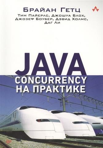 Java Concurrency на практике   Гетц Брайан, Пайерлс Тим
