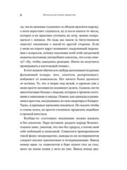 Книга «Краткая история пьянства от каменного века до наших дней: Что, где, когда и по какому поводу.» Форсайт М., фото 3