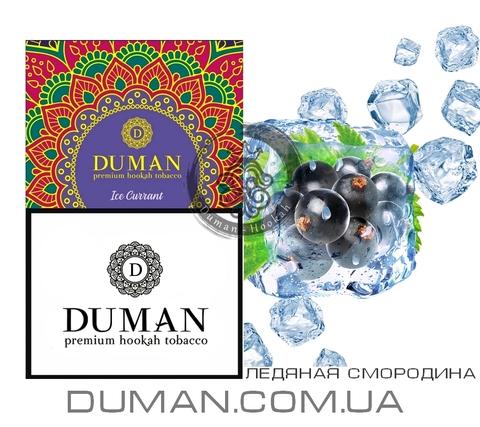 Табак Duman Ice Currant  (Думан Ледяная Смородина) |Hard