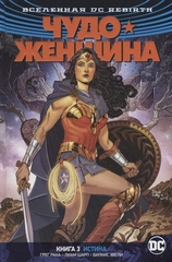 Вселенная DC. Rebirth. ЧудоЖенщина. Книга 3. Истина