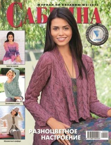 Журнал по вязанию Сабрина № 02/2012