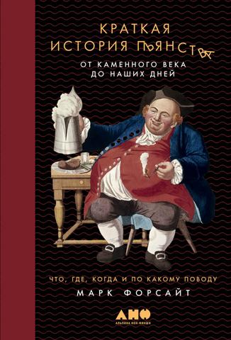 Книга «Краткая история пьянства от каменного века до наших дней: Что, где, когда и по какому поводу.» Форсайт М.