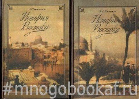История Востока. В 2-х томах