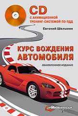 Курс вождения автомобиля. Обновленное издание (+CD с анимационной тренинг-системой по ПДД)