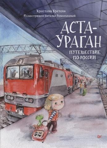 Аста-Ураган. Путешествие по России   Кретова К. А., Романькова Н. А.