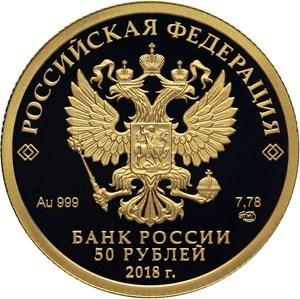 50 рублей 2018 год