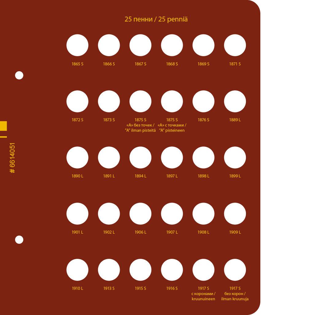 Альбом для монет регулярного чекана Великого княжества Финляндского. Серебро, золото (1864–1917 гг.)