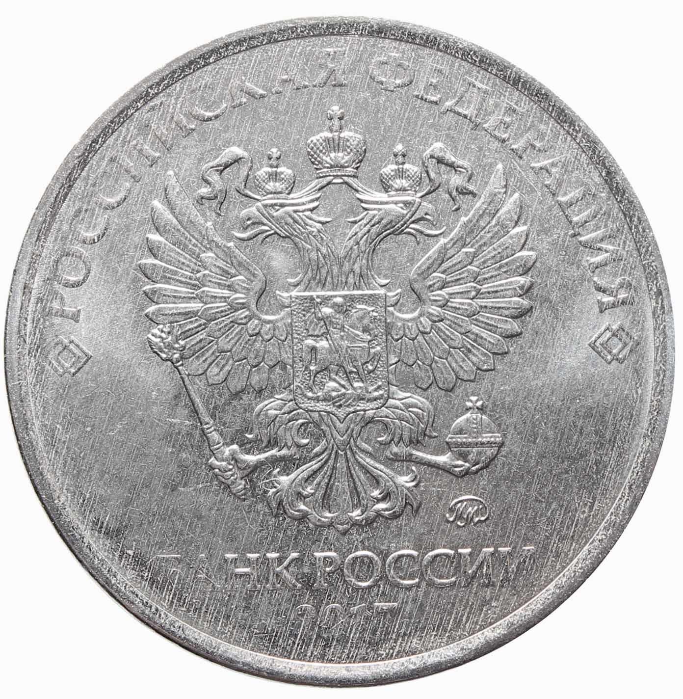 Брак 5 рублей 2017 год аверс/ аверс