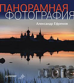 Панорамная фотография. Полноцветное издание