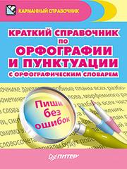 Краткий справочник по орфографии и пунктуации с орфографическим словарем