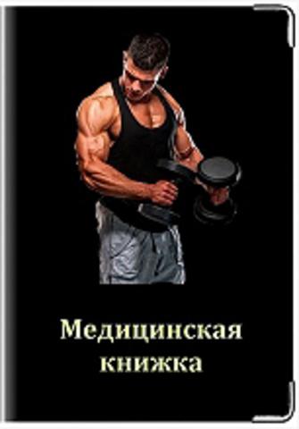 """Обложка для медицинской книжки """"Медицинская книжка фитнес-тренера"""""""