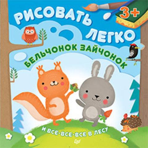 Бельчонок, зайчонок и все-все-все в лесу. Рисовать легко! 3+