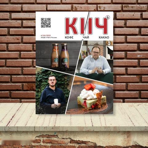 КиЧ №6-2020 - печатная версия