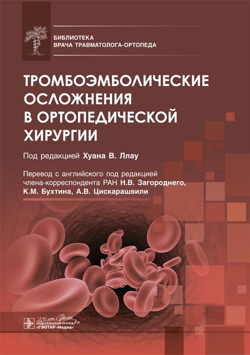 Книги по эндопротезированию тазобедренного сустава Тромбоэмболические осложнения в ортопедической хирургии tromboembol.jpg