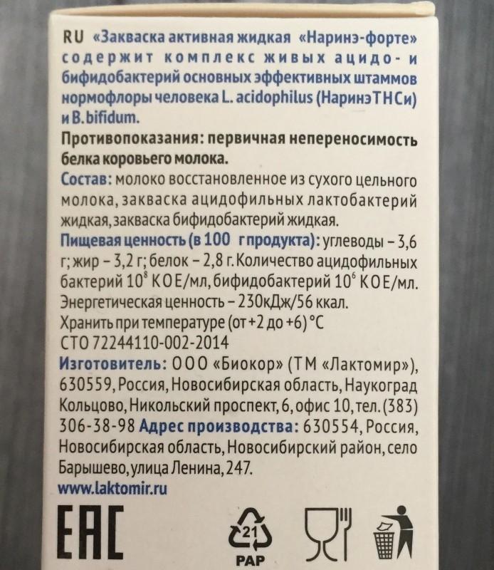 Закваска активная Наринэ Форте 3х30мл