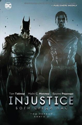 Injustice. Боги среди нас. Год Первый. Книга 2 (Б/У)