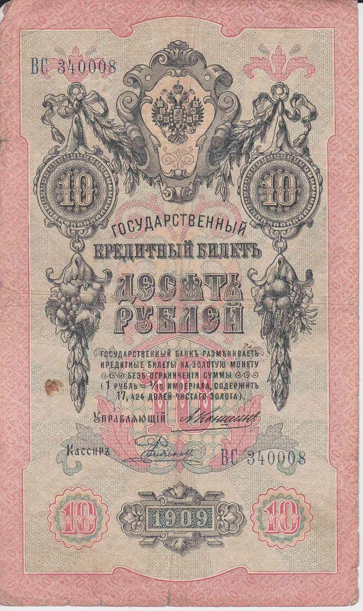 Банкнота Россия 1909 год 10 рублей Коншин/Родионов ВС