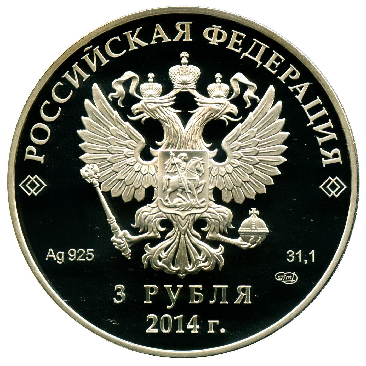 3 рубля. Скелетон - Олимпийские зимние игры в Сочи. 2014 год