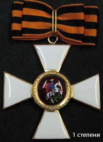 Офицерский орден св.Георгия (копия)