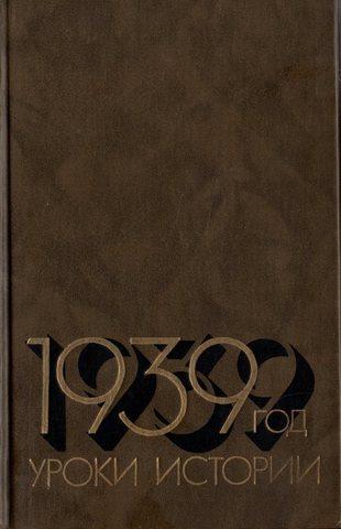 1939 год: Уроки истории