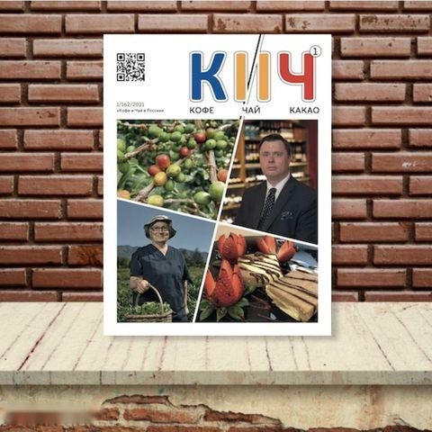 КиЧ №1-2021 - печатная версия