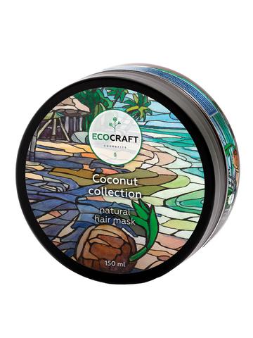 ECOCRAFT Маска для волос Coconut collection Кокосовая коллекция (150 мл)