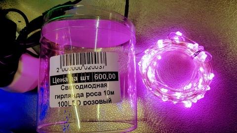 Светодиодная гирлянда роса 10м 100LED розовый