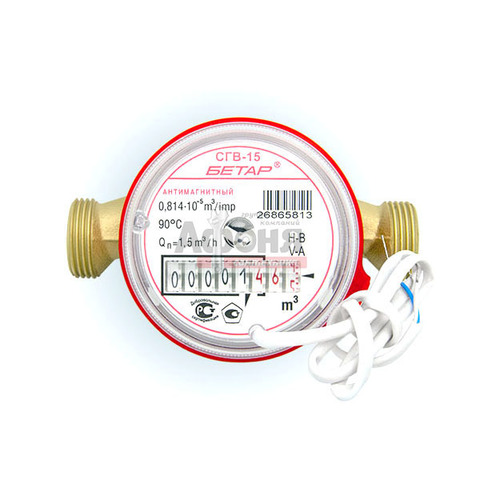 Счетчик воды СГВ-15Д  с дистанционным съемом показаний (импульсный) г.Чистополь