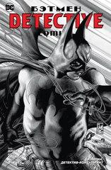 Бэтмен. Detective Comics. Э.Нигма, детектив-консультант