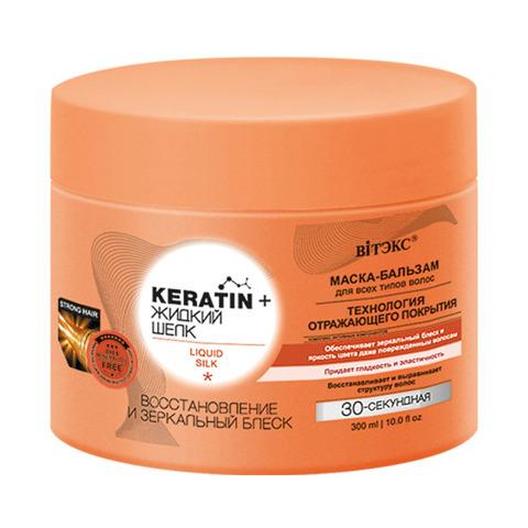 Keratin + жидкий Шелк МАСКА-БАЛЬЗАМ для всех типов волос Восстановление и зеркальный блеск, 300 мл