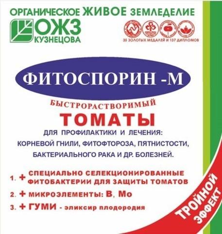 Фитоспорин-М томаты быстрораст, паста, 100гр